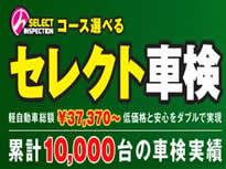 「コース選べるセレクト車検 車検基本料9,000円!」
