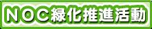 緑化推進運動