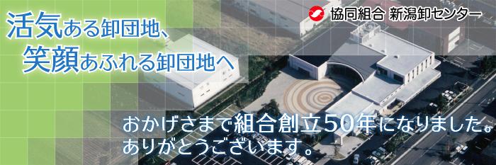 新潟卸センター