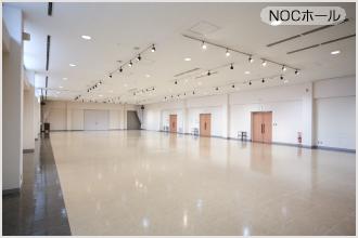 コンベンションホールとして利用可能なNOCホール